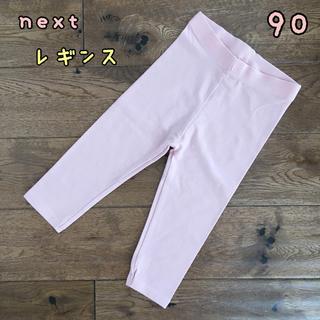 ネクスト(NEXT)の新品♡next♡10分丈レギンス ピンク 90(パンツ/スパッツ)