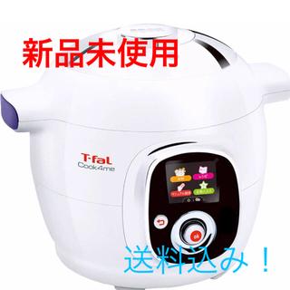 ティファール(T-fal)のクックフォーミー Cook4me ティファール T-fal(調理機器)