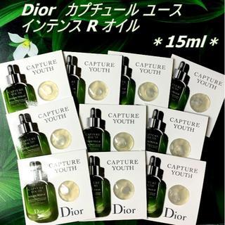 ディオール(Dior)の15ml★2019新作 Dior カプチュール ユース インテンス R オイル(フェイスオイル / バーム)