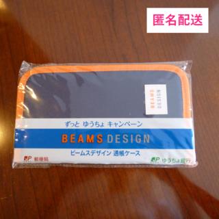 ビームス(BEAMS)の新品未使用・BEAMS通帳ケース・匿名配送(日用品/生活雑貨)