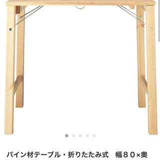 ムジルシリョウヒン(MUJI (無印良品))の【無印良品】折りたたみパイン材ハイテーブル(折たたみテーブル)