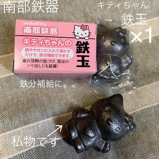 ハローキティ(ハローキティ)の南部鉄器 鉄玉 キティちゃん  未使用品  (調理道具/製菓道具)