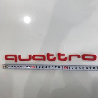 アウディ(AUDI)のアウディクワトロエンブレム 赤 新品(車外アクセサリ)