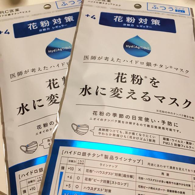 ハイドロ銀チタン 花粉症対策マスクの通販