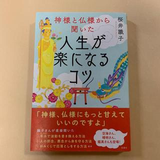 タカラジマシャ(宝島社)の神様と仏様から聞いた人生が楽になるコツ(人文/社会)