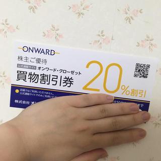 ニジュウサンク(23区)のオンワード 5枚 株主優待  バラ売り可(ショッピング)
