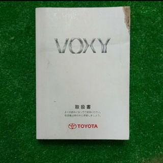 トヨタ(トヨタ)のヴォクシー取り扱い説明書(カタログ/マニュアル)