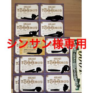 ラウンドワン株主優待券 500円割引き 15枚(ボウリング場)