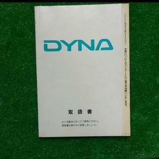トヨタ(トヨタ)のダイナ取り扱い説明書(カタログ/マニュアル)