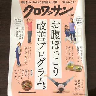 マガジンハウス - 【値下げ】クロワッサン 2019年 6/10号