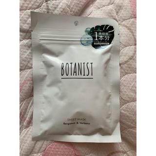 ボタニスト(BOTANIST)のBOTANIST ボタニカルシートマスク(7枚入り)(パック/フェイスマスク)