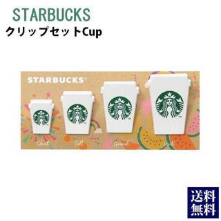スターバックスコーヒー(Starbucks Coffee)のスターバックス クリップ スタバクリップセット 新品 限定 カップ cup 新作(収納/キッチン雑貨)