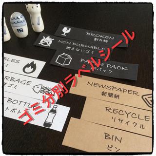 ゴミ分別ラベルシール(しおり/ステッカー)