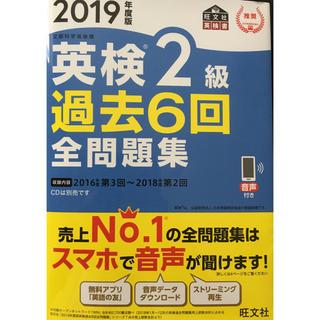 オウブンシャ(旺文社)の2019年度版 英検2級 過去6回全問題集(語学/参考書)