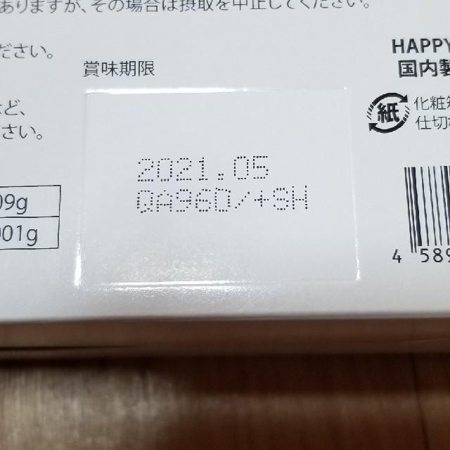 mother(マザー)のHAPPY AOJIRU ハッピー青汁 【新品】【未開封】 食品/飲料/酒の健康食品(青汁/ケール加工食品)の商品写真