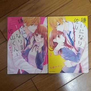 ☆お値下げ☆嫌いになります、佐山くん! 1~2巻(少女漫画)