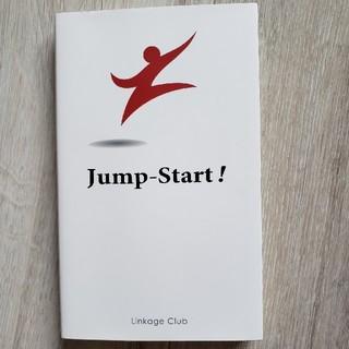Jump Start ! 英語は39日でうまくなる!(語学/参考書)