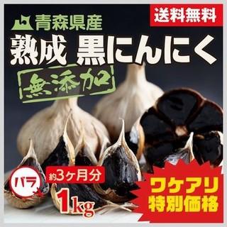 青森県産の訳あり熟成黒にんにく1kgで送料無料(野菜)
