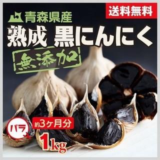 青森県産 熟成黒にんにく 1kg 送料無料(野菜)