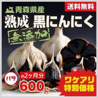 青森県産の訳あり熟成黒にんにくが600gで送料無料(野菜)