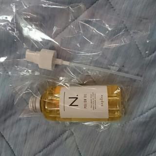 N ポリッシュオイル 150ml ヘア ボディ ハンド  新品 ポンプ付き(ヘアケア)