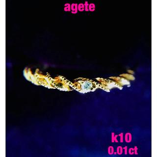 アガット(agete)の(美品)アガット k10 ツイスト ダイヤモンド リング(リング(指輪))