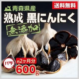 青森県産 熟成黒にんにく 600g  送料無料(野菜)