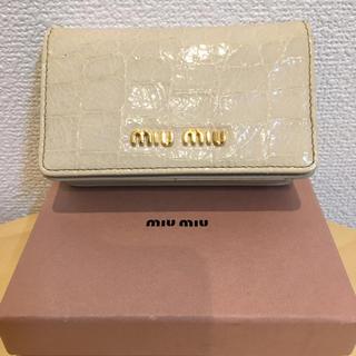 ミュウミュウ(miumiu)のmiu miu ミュウミュウ クロコ型押しカードケース(名刺入れ/定期入れ)