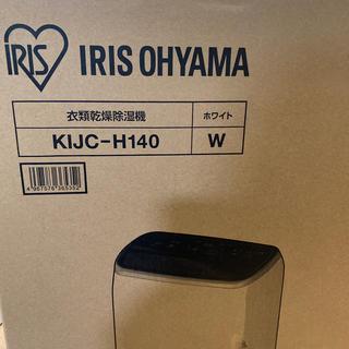 アイリスオーヤマ(アイリスオーヤマ)のアイリスオーヤマ 衣類乾燥除湿機 KIJC-H140 W アウトレット(衣類乾燥機)