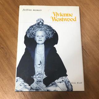 ヴィヴィアンウエストウッド(Vivienne Westwood)のヴィヴィアンウエストウッド 本(ファッション/美容)
