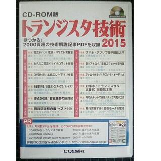 トランジスタ技術 2015 CD-ROM版(コンピュータ/IT)