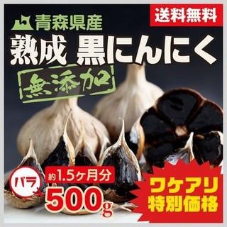 青森県産 訳あり 熟成黒にんにく 500g 送料無料(野菜)
