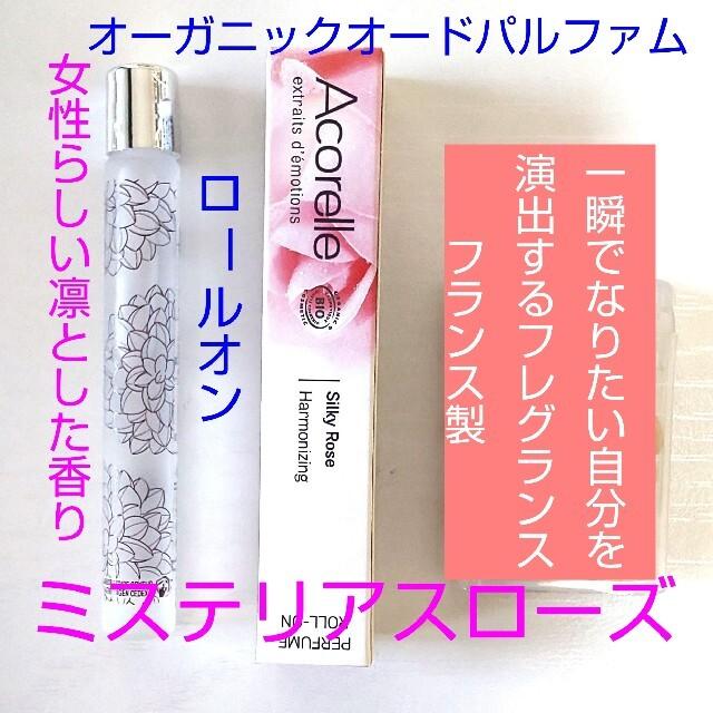 🌺「ミステリアスローズ」オードパルファム・ロールオン&🍀ミントドロップ コスメ/美容の香水(香水(女性用))の商品写真