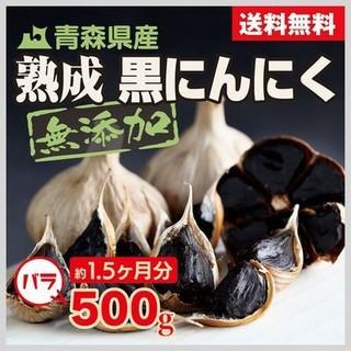 青森県産 熟成黒にんにく 500g 送料無料(野菜)