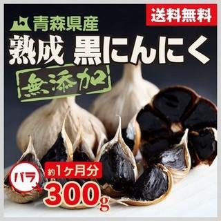 青森県産 熟成黒にんにく 300g 送料無料(野菜)