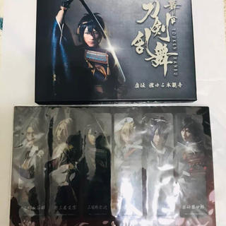 DVD非売品特典付★舞台 刀剣乱舞 初演 虚伝燃ゆる本能寺 (その他)