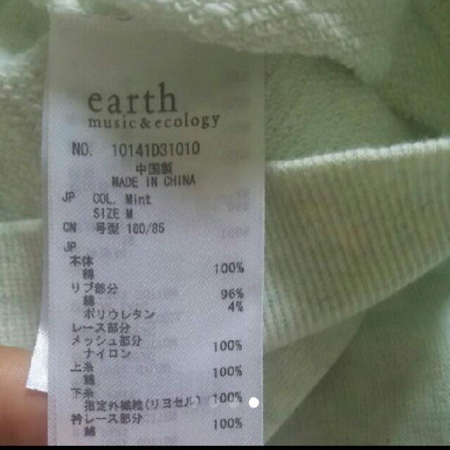 earth music & ecology(アースミュージックアンドエコロジー)のearthパーカー Mint レディースのトップス(パーカー)の商品写真