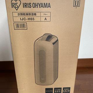 アイリスオーヤマ(アイリスオーヤマ)のアイリスオーヤマ 衣類乾燥除湿機  IJC-H65(衣類乾燥機)