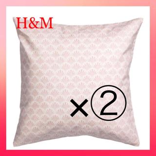 エイチアンドエム(H&M)のH&M クッションカバー シェル ピンク ②枚(クッションカバー)