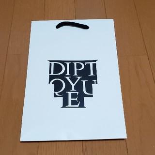 ディプティック(diptyque)のディプティック diptyque 紙袋(ショップ袋)