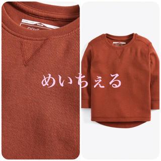 ネクスト(NEXT)の【新品】next ラスト テクスチャード長袖Tシャツ(ヤンガー)(シャツ/カットソー)
