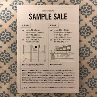 セオリー(theory)の【Theory】SAMPLE SALE招待状(10/4・5・11・12)(ショッピング)