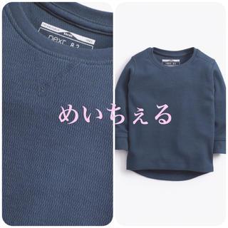 ネクスト(NEXT)の【新品】next ティール テクスチャード長袖Tシャツ(ヤンガー)(シャツ/カットソー)
