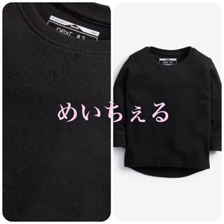 ネクスト(NEXT)の【新品】next ブラック テクスチャード長袖Tシャツ(ヤンガー)(シャツ/カットソー)