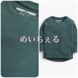 ネクスト(NEXT)の【新品】next グリーン テクスチャード長袖Tシャツ(ヤンガー)(シャツ/カットソー)