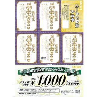ラウンドワン株主優待券10000円分 期限2019.12.15(ボウリング場)