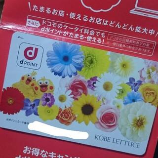 エヌティティドコモ(NTTdocomo)の新品✨dポイントカード(ショッピング)