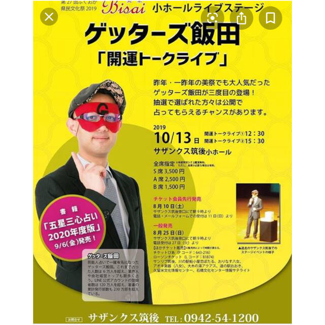 ゲッターズ 飯田開運トークライブチケット チケットのイベント(トークショー/講演会)の商品写真