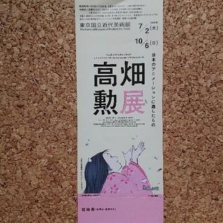 高畑勲展 招待券 チケット「 日本のアニメーションに遺したもの 」(美術館/博物館)