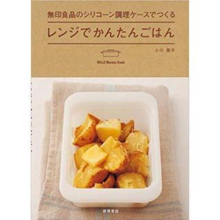 ムジルシリョウヒン(MUJI (無印良品))の無印良品のシリコーン調理ケースでつくるレンジでかんたんごはん(料理/グルメ)